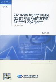 미디어 다양성 측정 모형의 비교 및 쟁점분석: 시청점유율 모형과 매체간 합산 영향력 모형을 중심으로