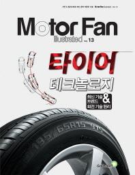 모터 팬(Motor Fan) 타이어 테크놀로지
