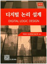 디지털 논리 설계