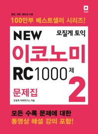 모질게 토익 New 이코노미 RC 1000제 문제집. 2