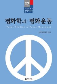 평화학과 평화운동