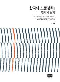 한국의 노동정치