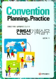 컨벤션기획실무