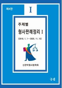 주제별 형사판례정리. 1(2018.1.1~2020.11.15)