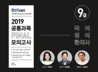 난공불락 공통과목 FINAL 모의고사 (국어, 영어, 한국사)(2019)(봉투)