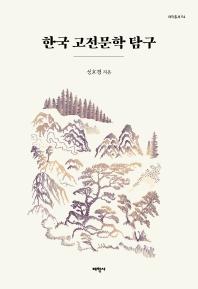 한국 고전문학 탐구