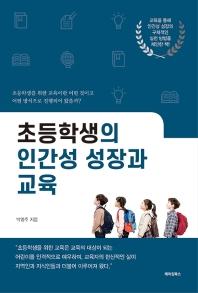 초등학생의 인간성 성장과 교육
