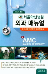 서울아산병원 외과 매뉴얼