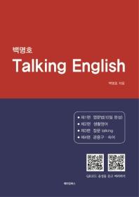 백명호 Talking English