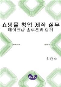 쇼핑몰 창업 제작 실무