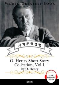 오 헨리 단편소설 모음 1집(O. Henry Short Story Collection, Vol 1) - 고품격 시청각 영문판