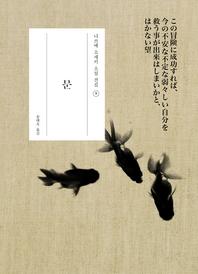 문 (門)  -나쓰메 소세키 전집9