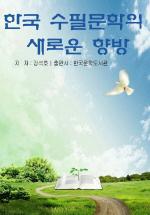 한국 수필문학의 새로운 향방