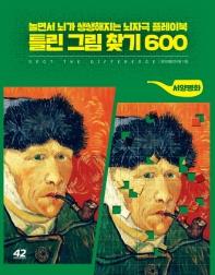 틀린 그림 찾기 600: 서양명화