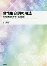 感情形容詞の用法 現代日本語における使用實態