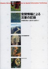 空間情報による災害の記錄 伊勢灣台風から東日本大震災まで
