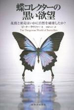 蝶コレクタ-の黑い欲望 亂獲と密賣はいかに自然を破壞したか?