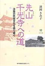 先山千光寺への道 淡路の民俗文化を語り繼ぐ