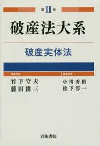 破産法大系 第2卷