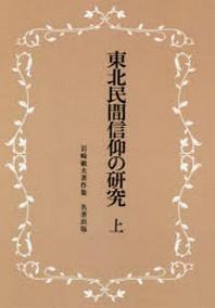 東北民間信仰の硏究 上 新裝版