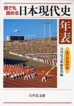 誰でも讀める日本現代史年表 ふりがな付き