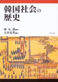 韓國社會の歷史