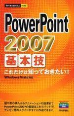 POWERPOINT 2007基本技 これだけは知っておきたい!