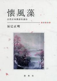 懷風藻 古代日本漢詩を讀む