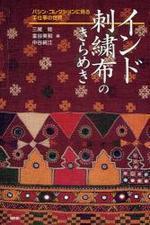 インド刺繡布のきらめき バシン.コレクションに見る手仕事の世界