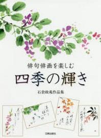 俳句俳畵を樂しむ四季の輝き 石倉政苑作品集