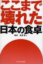 ここまで壞れた日本の食卓 食で守る日本人のDNA