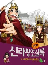 만화 신라왕조실록. 4