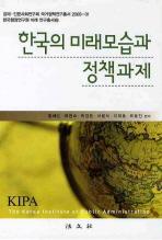 한국의 미래모습과 정책과제 세트