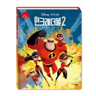 Disney Pixar 인크레더블2