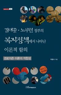 김대중 노무현 정부의 복지정책에서 나타난 이론적 함의