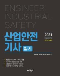 산업안전기사 필기(2021)