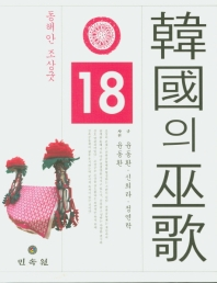 한국의 무가. 18: 동해안 조상굿