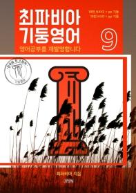 최파비아 기둥영어. 9