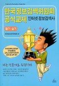 인터넷 정보검색사(한국정보검색위원회공식교재)(2003)
