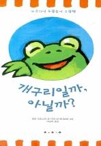 개구리일까 아닐까