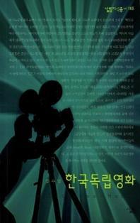 한국독립영화