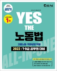 2022 Yes The 노동법: 고용노동, 직업상담 직렬