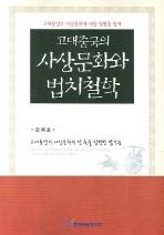 고대중국의 사상문화와 법치철학
