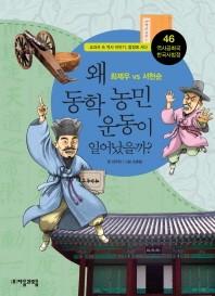 역사공화국 한국사법정. 46: 왜 동학농민운동이 일어났을까