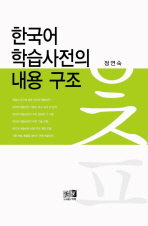 한국어 학습사전의 내용 구조