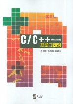 C C++ 프로그래밍