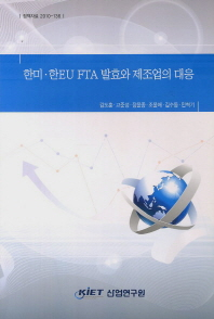 한미 한EU FTA 발효와 제조업의 대응