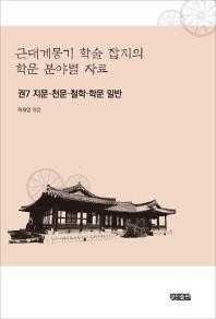 근대계몽기 학술 잡지의 학문 분야별 자료. 7