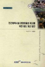 민간체육시설 경영효율성 제고를 위한 제도 개선 방안