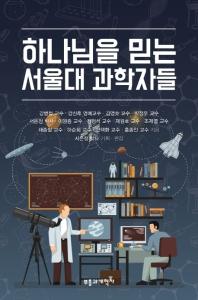 하나님을 믿는 서울대 과학자들